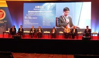 国际基础设施投资便利化与权益保护