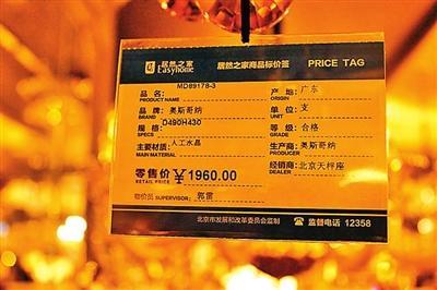 灯具标价乱:标价相差若干倍 售价基本无底线