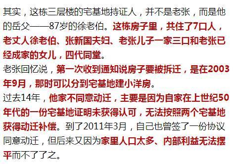 """僵持14年拿到6000万?上海""""最牛钉子户"""":一分没多拿"""