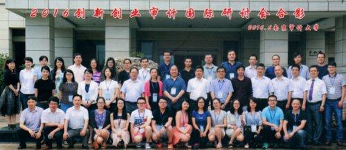 2016创新创业审计国际研讨会在南京审计大学成功举办