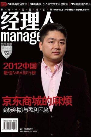 京东商城的麻烦:商标纠纷与盈利困境