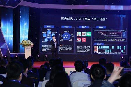 腾讯网证券资讯中心总监谢炎阳介绍《白皮书》内容