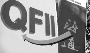 """券商系""""小QFII""""渐近 海通证券备战""""首发"""""""