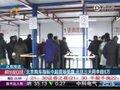 视频:北京购车指标4日起受理 元旦同申超6万