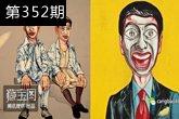 曾梵志:1.8亿港元卖出了亚洲最贵当代艺术品