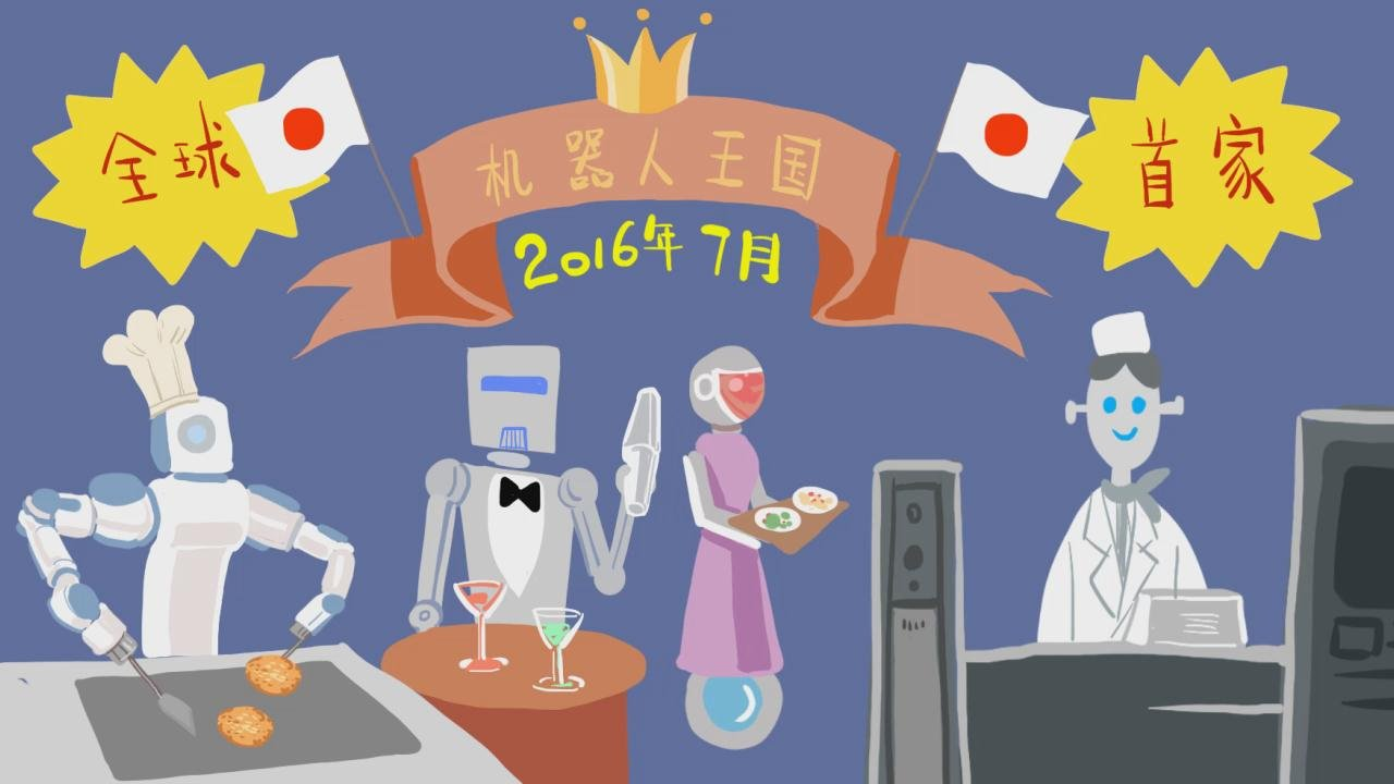 日本如何把机器人做成精