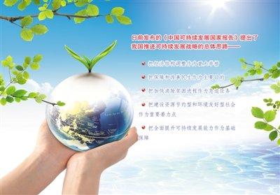 推进可持续发展,中国坚定不移