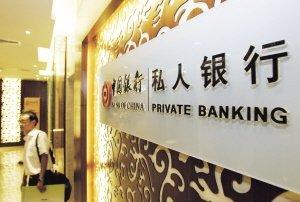 私人银行调查:资产门槛800万 大同小异卖理财