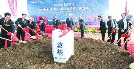 奥特斯入驻两江新区 重庆电子产业有了脊梁骨