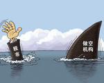 """转融通或催生中国""""浑水公司"""""""