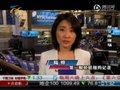 视频:中国利率政策影响美股 道指下跌50点