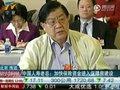 视频:中国人寿老总表示加快险资进入保障房建设