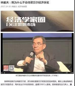 替诺贝尔经济学奖喊冤,林毅夫曲解提名规则 (附官方评选程序)