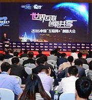 """世界互联 创新互享 2016中国""""互联网+""""创新大会成功举办"""
