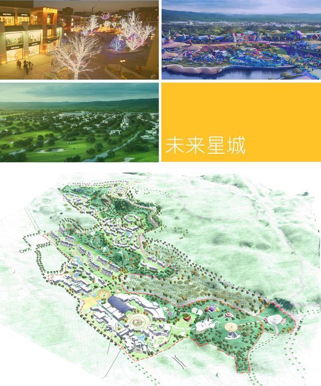 重庆武隆:国投通汇基金与中域财众打造星际未来城