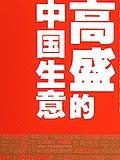 高盛的中国生意