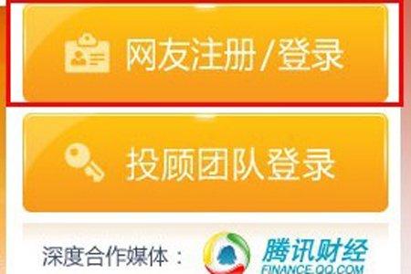 金牛投资顾问大赛常见疑问解答(3月13日)