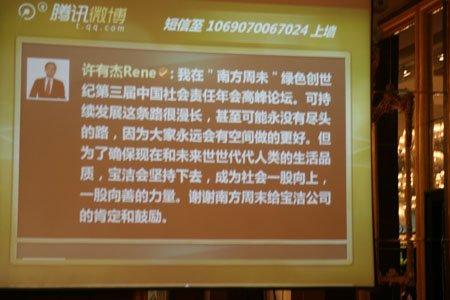 图文:宝洁大中华区副总裁许有杰微博上墙