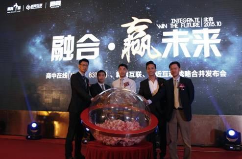 商中在线重磅并购 打造中国互联网+龙头企业