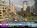 视频:我国将公布公车详细数量及需减少指标