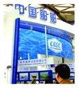 中国船舶大幅跳水