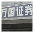 创办上海第一家券商--万国证券