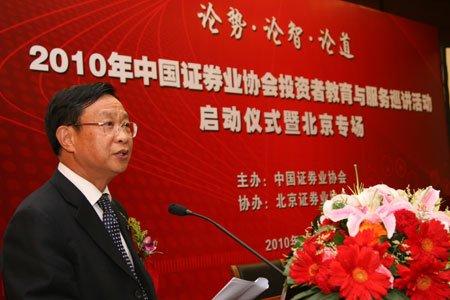 图文:中国证券业协会会长黄湘平致辞