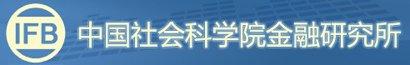 中国社科院金融研究所