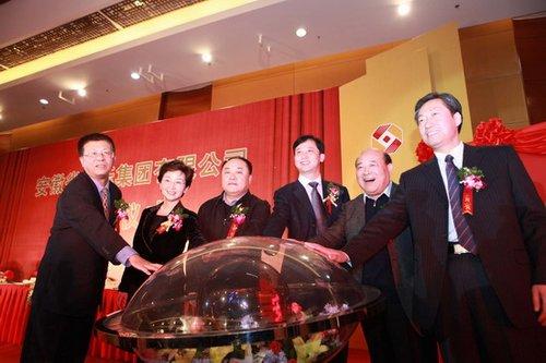 安徽省招标集团揭牌成立(图)干燥输送网带图片
