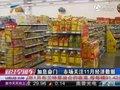 视频:加息命门 市场关注11月经济数据