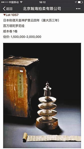 世界现存早印刷品拍卖 爆冷207万元成交