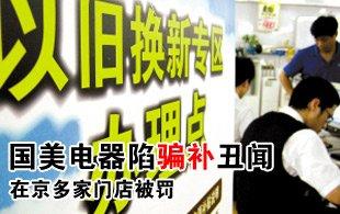 国美电器陷骗补贴丑闻 多家在京门店被罚