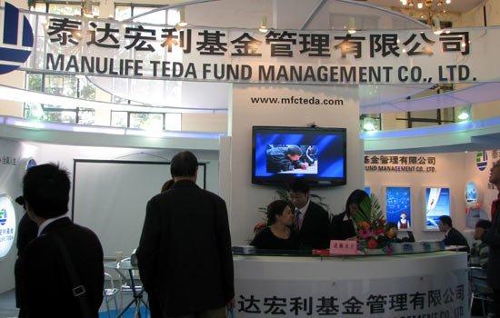 图文:第八届上海理财博览会泰达宏利基金展台