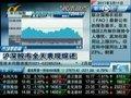 视频:日本发生强烈地震 亚太股市普跌