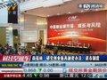 视频:尚福林表态探索创业板退市制度
