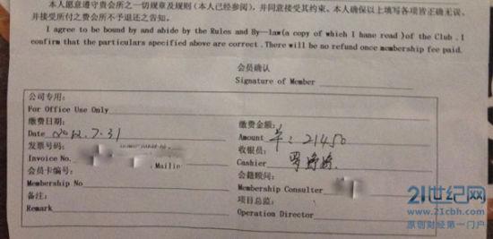 (闻祷续签的会员缴费单/21世纪网)