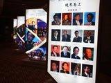 第八届中国企业竞争力年会现场