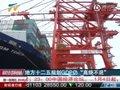"""视频:地方十二五规划GDP仍""""高烧不退"""""""