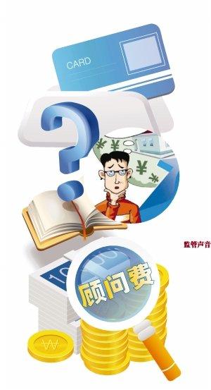 广发等银行收融资顾问费遭质疑 银监局称其违