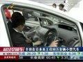 视频:丰田在日本本土召回万余辆小型汽车