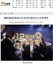 千龙网:财经名人年终聚首