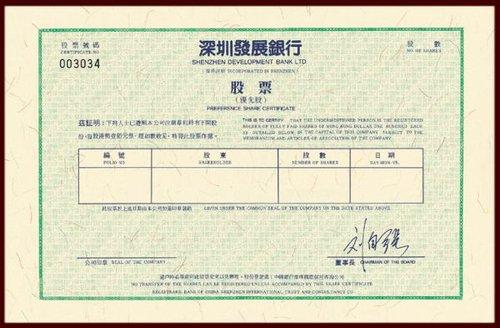 """深圳""""老十股""""股票鉴赏(组图)"""