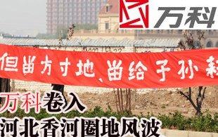 万科卷入河北香河圈地风波 政府欲劝开发商退房