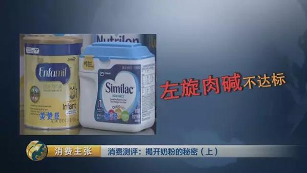 """央视对比检测:你们疯抢的一些""""洋奶粉""""根本不符合国标"""