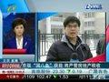 """视频:京版""""国八条""""获批 将严管房地产税收"""