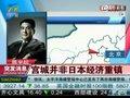 视频:陈光标或飞赴日本救援 预计捐款过百万