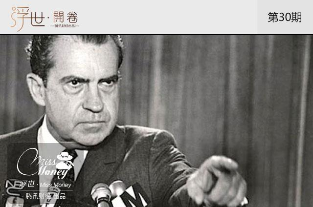 """美国的""""软战争""""与""""世界经济解体战略""""阳谋"""