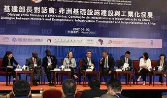 基建部长对话会:非洲基础设施建设与工业化发展