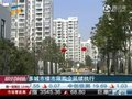 视频:京沪广深等多城市楼市限购令延续执行