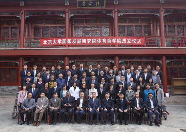 北京大学国家发展研究院体育商学院揭牌成立